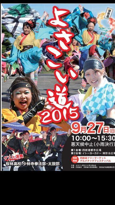 よさこい道2015.jpg